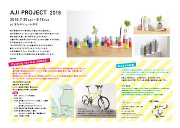 ajiproject2016image-02.jpg