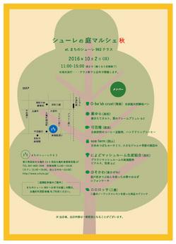 シューレの庭マルシェ秋.jpg