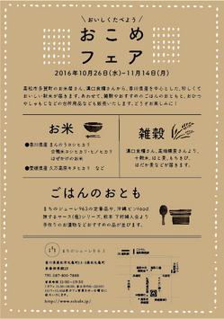 okome_omote-01.jpg