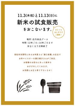 おこめ試食-04-04.jpg
