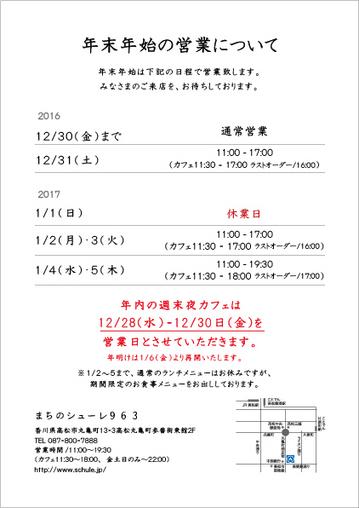 2016-2017eigyou-01.jpg