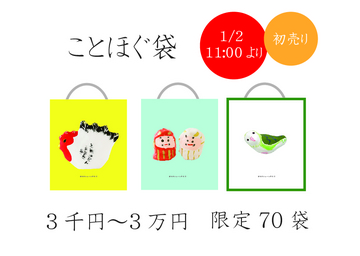 ことほぐ袋_blog-01.jpg