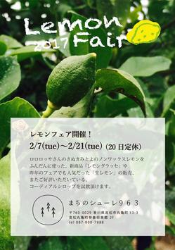 レモンフェア2017.jpg