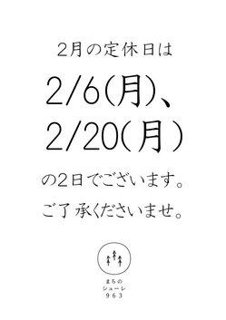 定休日pop事前.jpg