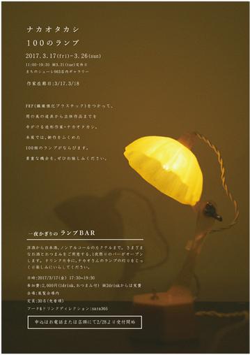 nakaotakashi_100-3.jpg