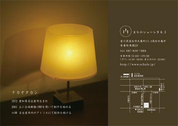nakaotakashi_100blog2.jpg