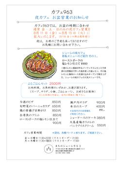 2017obon_cafe963.jpg