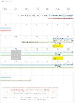 7月カレンダーkousin.jpg