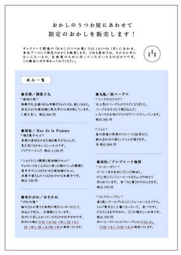 genteiokashi3-01.jpg