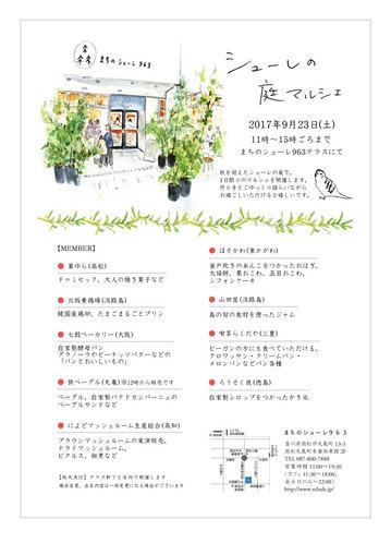 シューレの庭マルシェ2017秋.jpg