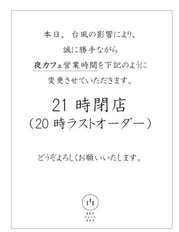 台風営業時間変更1.jpg