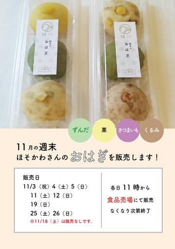 ohagihanbai2017秋.jpg