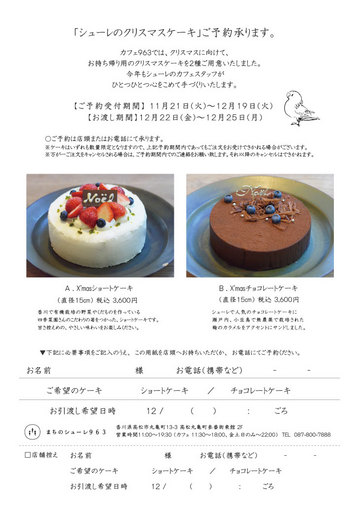 クリスマスケーキご案内.jpg