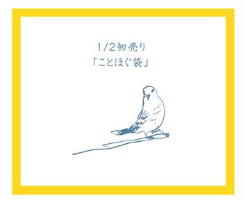 kotohogu_2018.jpg