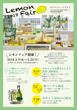 レモンフェア2018_さぬきダイニングver.jpg