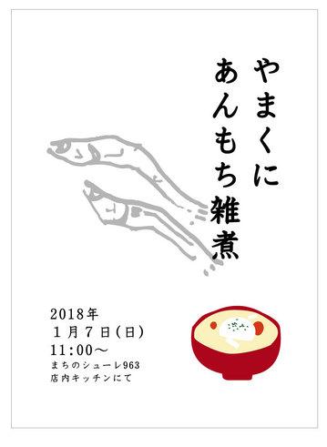 yamakuniannmochi.jpg