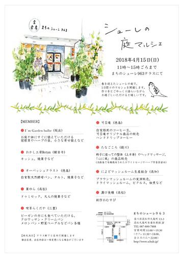 2018シューレの庭マルシェ春.jpg