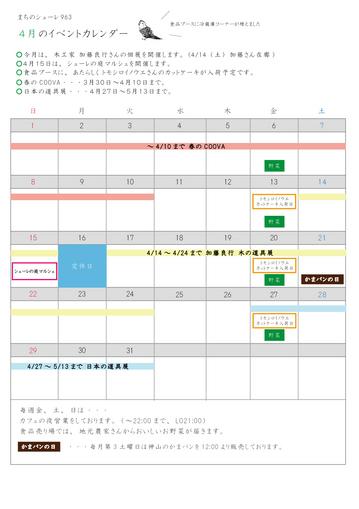 シューレカレンダー2018年4月.jpg