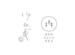ツムギとシューレ.jpg