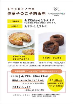 tomoshiro_dm.jpg