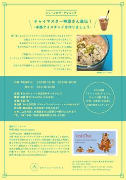 chai_dm_ol.jpg