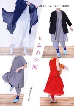himukashi_2018_dm_ol.jpg