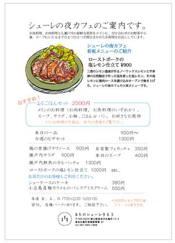 yoru_cafe2018.jpg