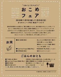 okome_fair2018.jpg