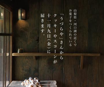 うづらや_01.jpg