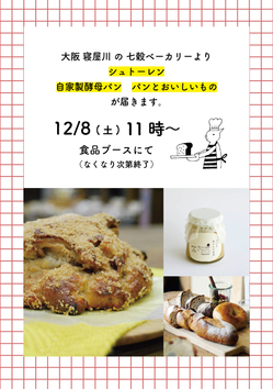 七穀ベーカリー2018.jpg