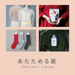 blog_あたためる展.jpg