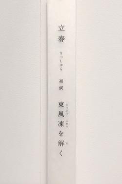 shiraisyoten_karenda20198.JPG
