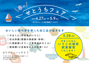 setouchi201904_ol.jpg