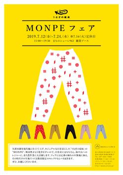 monpe_dm.jpg