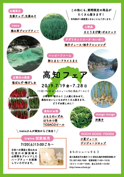 kouchi_2019.jpg