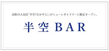 半空BAR.jpg