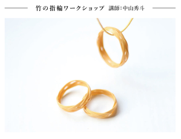 竹の指輪ws.jpg