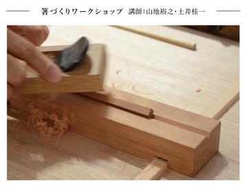 箸づくりws.jpg