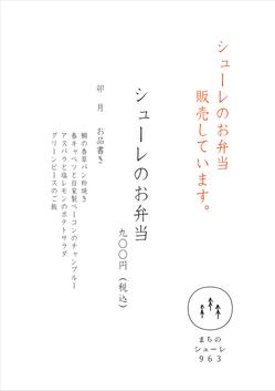 シューレのお弁当看板.jpg