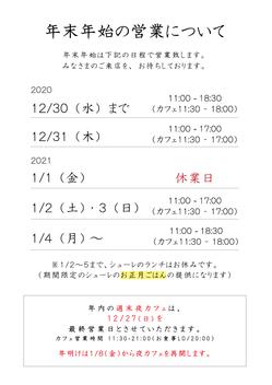 年末年始のお知らせ2021.jpg
