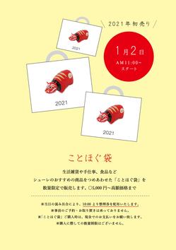 kotohogu2021.jpg