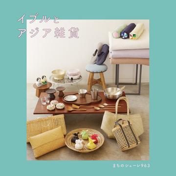 イブルとアジア雑貨dm.jpg