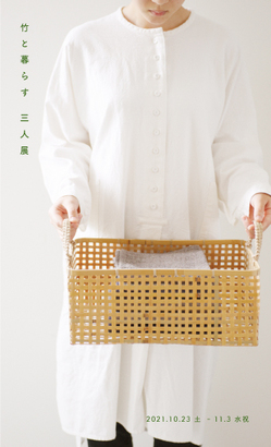 竹と暮らす三人展dm.jpg