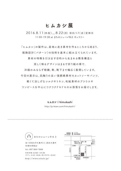 https://www.schule.jp/news/himukashi_2016_ura.jpg