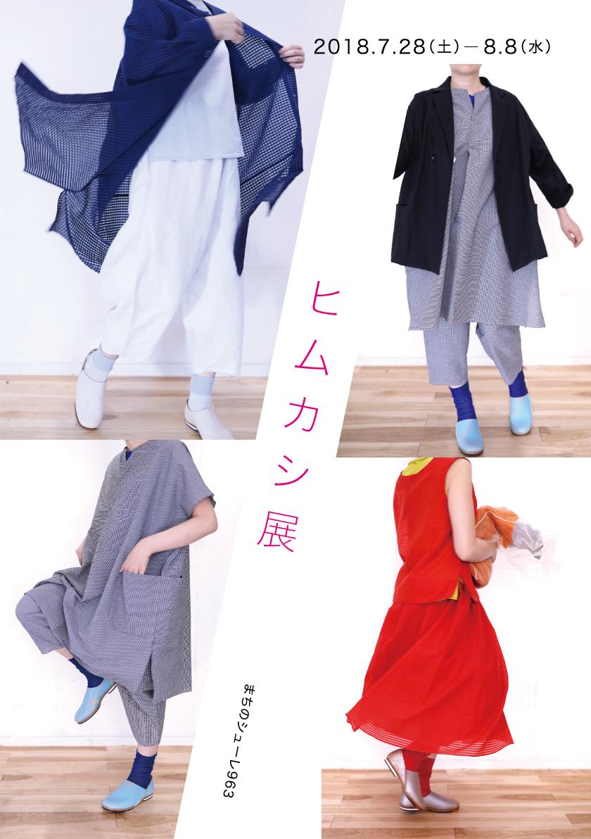 https://www.schule.jp/news/himukashi_2018_dm_ol.jpg