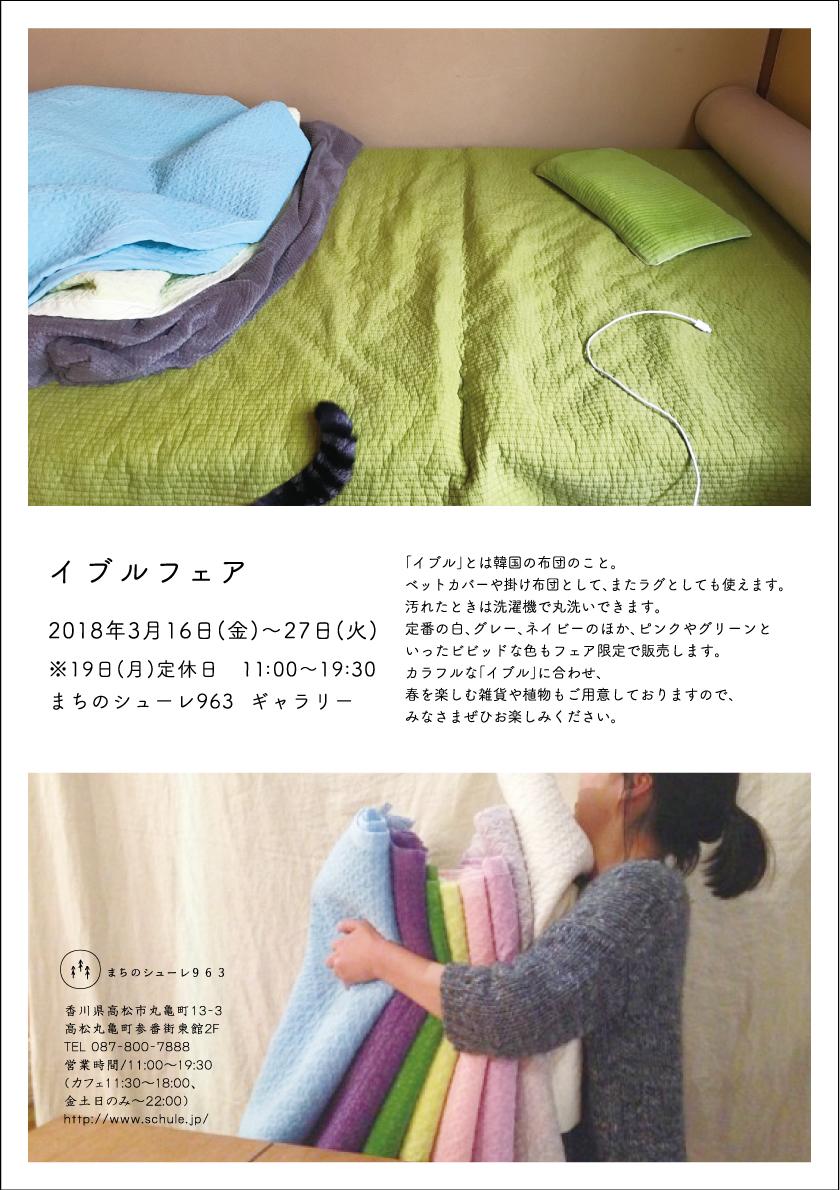 http://www.schule.jp/news/ibulu_201803_dm.jpg