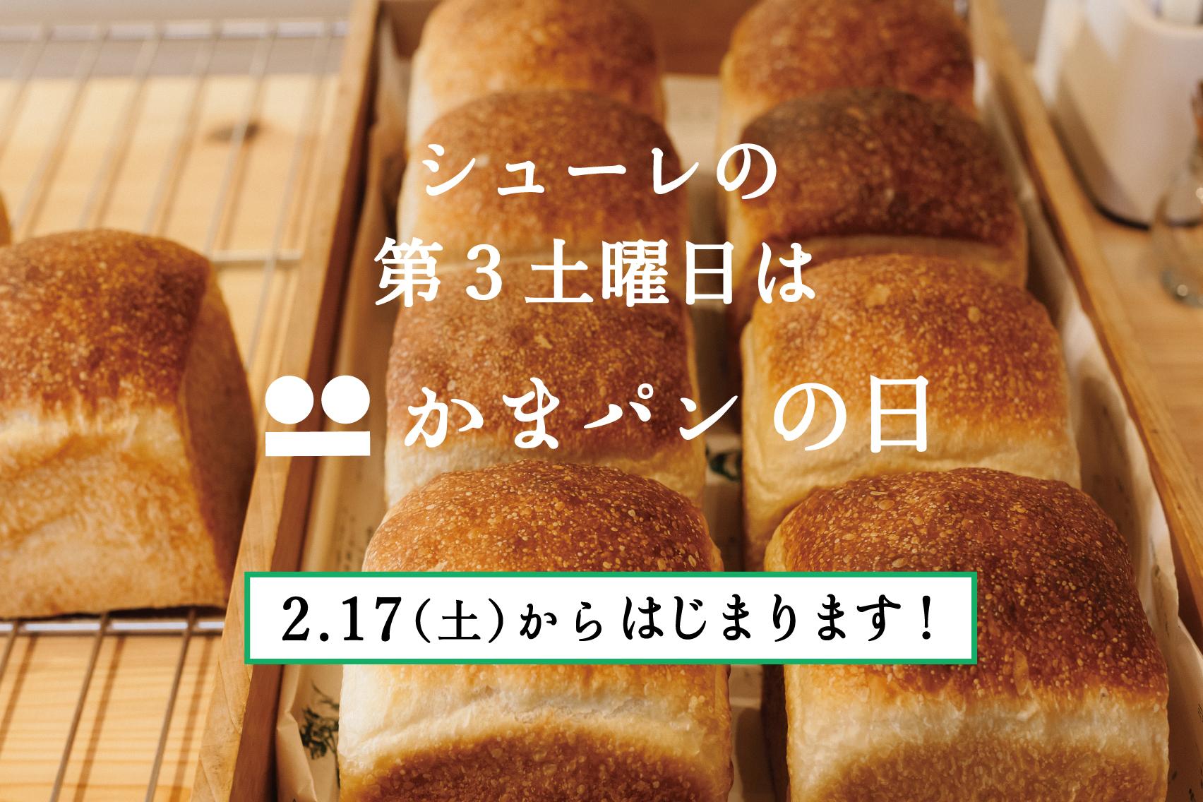 http://www.schule.jp/news/kamapanhanbai_schule.jpg