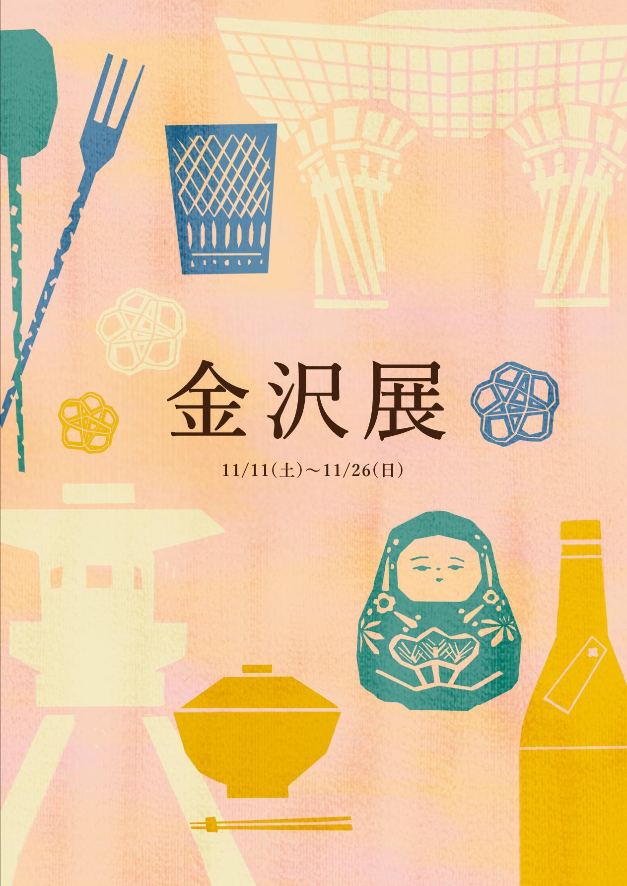 http://www.schule.jp/news/kanazawa_dm.jpg