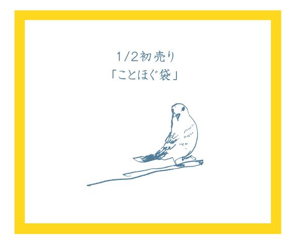 http://www.schule.jp/news/kotohogu_2018.jpg