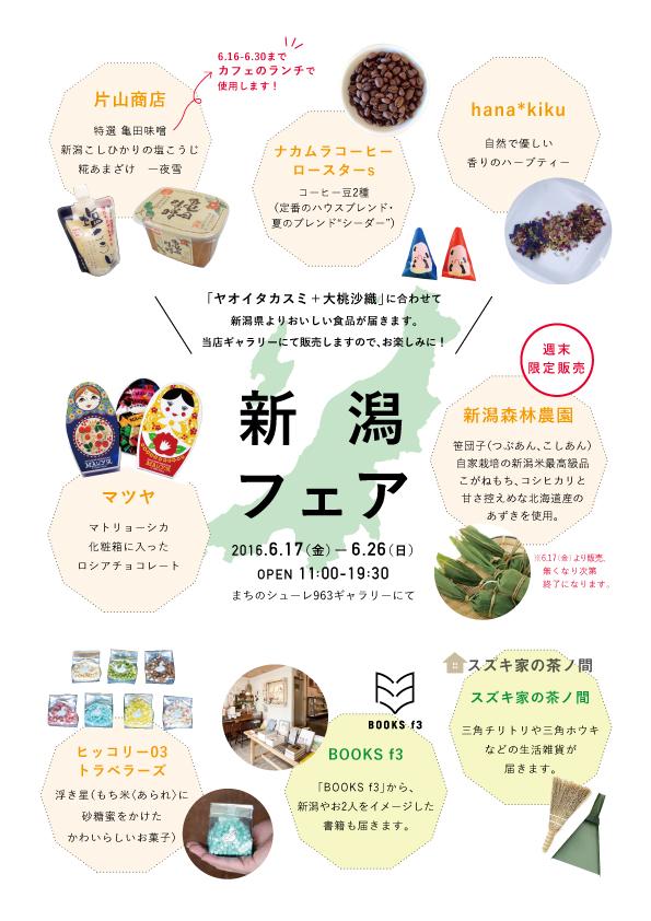https://www.schule.jp/news/niigata.jpg